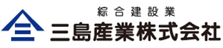 綜合建設業 三島産業株式会社 Engineering and Construction Professionals